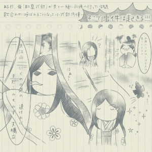 古今著聞集『小式部内侍が大江山の歌の事』イラスト