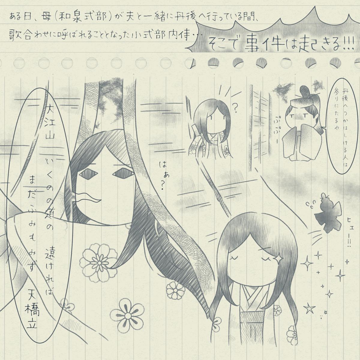古今著聞集 小式部内侍が大江山の歌の事 あらすじ