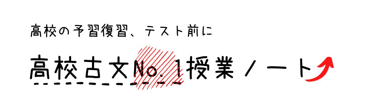高校古文No.1授業ノート